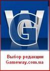 Выбор редакции GameWay.com.ua