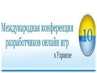 III Международная конференция разработчиков онлайн игр в Украине