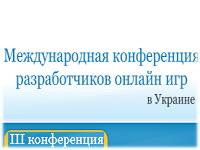 3 Международная конференция разработчиков онлайн игр в Украине
