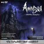 «Амнезия. Призрак прошлого» - обложка диска