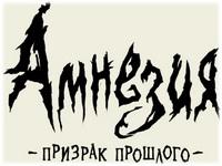 «Амнезия. Призрак прошлого», Amnesia: The Dark Descent