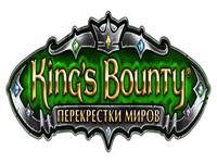 """King's Bounty: """"Перекрестки миров"""""""
