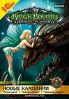 """King's Bounty: """"Перекрестки миров"""" - обложка диска"""