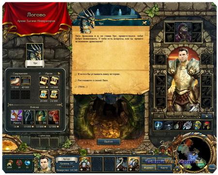 """King's Bounty: """"Перекрестки миров"""" - скриншоты"""