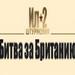 """""""Ил-2 Штурмовик: Битва за Британию"""""""