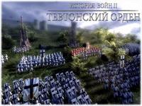 «История войн 2: Тевтонский орден» - интервью