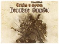 """""""Mount & Blade. Огнём и мечом. Великие битвы"""" интервью"""