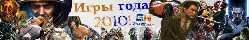http://www.gameway.com.ua/bestgames-2010/