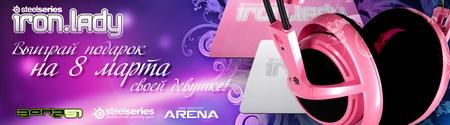 csc.Arena.Female турнир