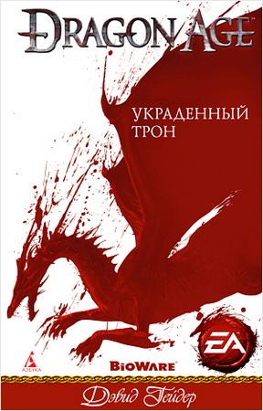 """Dragon Age: Украденный трон"""