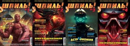 Журнал «Шпиль» Ver. 2011 – Рецензия (Обзор, Review)
