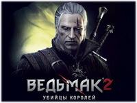 """""""Ведьмак 2: Убийцы королей"""