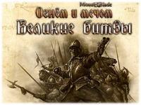 Mount & Blade. «Огнём и мечом. Великие битвы»