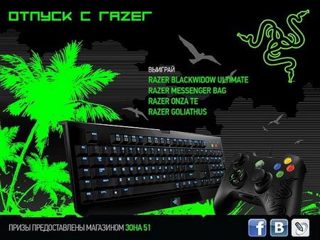 Отпус с Razer