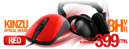 SteelSeries Kinzu Red и игровая гарнитура SteelSeries 3H VR, за 399 грн.