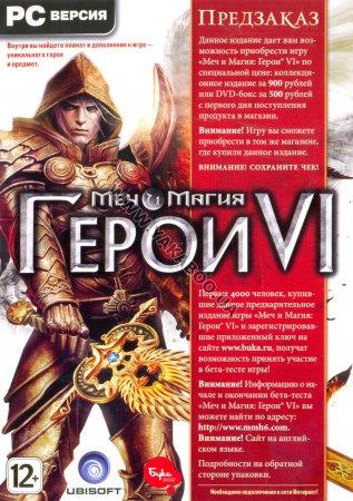 В Украине стартовали предзаказы на Might & Magic Heroes 6