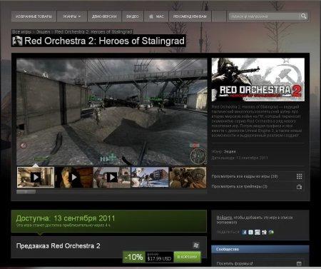 Steam явил дешевые цены на игры народам стран СНГ