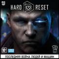 Hard Reset - Рецензия