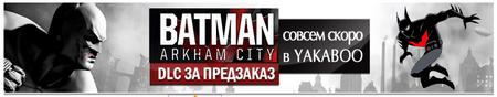 Batman акция