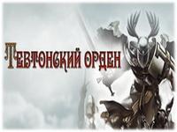 «История войн 2: Тевтонский орден»