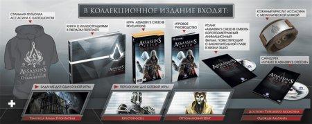 """Подробности коллекционки \""""Assassin\'s Creed: Откровения\"""""""