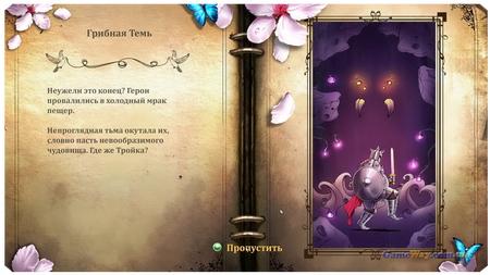 Trine 2. Триединство скриншоты
