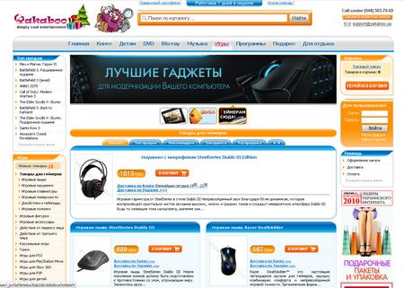 Yakaboo.ua товары для геймеров